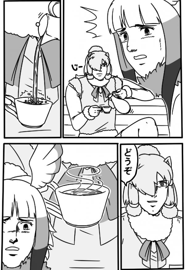 Чаю не желаете?