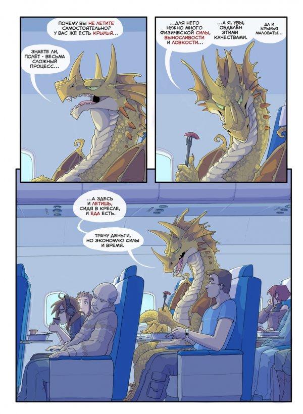 Даже драконов укачивает