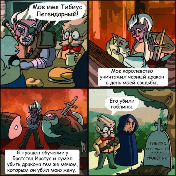 Тибиус Легендарный