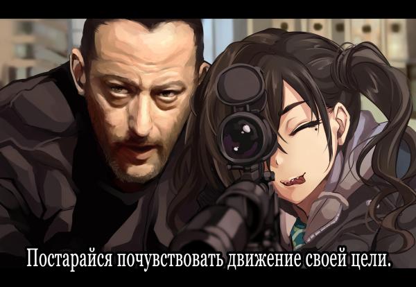 Леон учит Суназуку стрелять