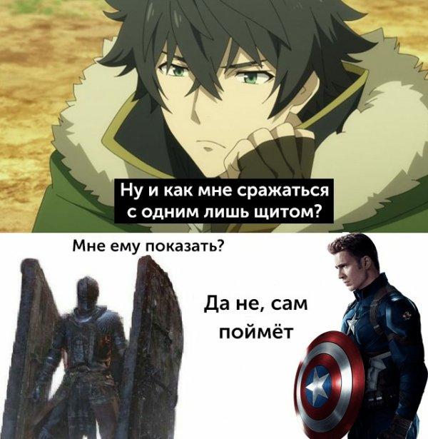 Оружие - щит