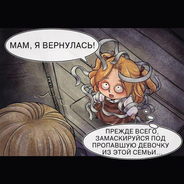 Допельгангер