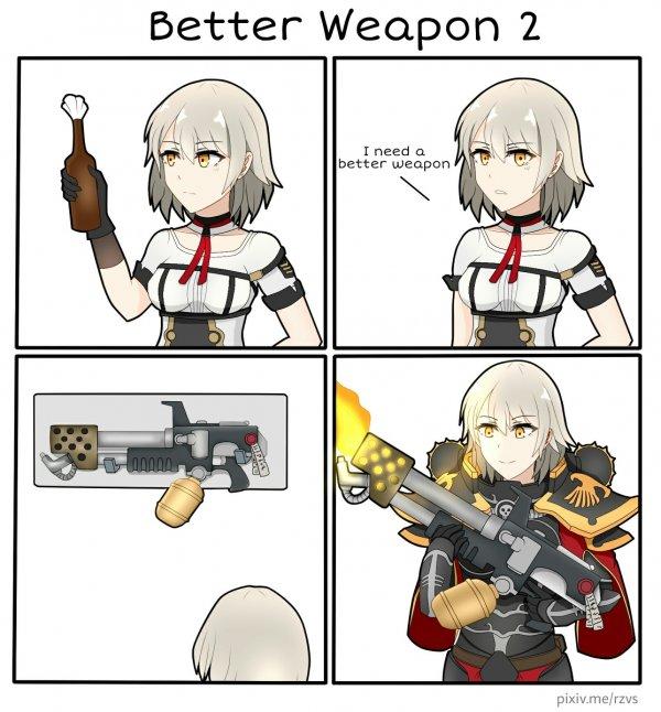 Мне нужно оружие получше