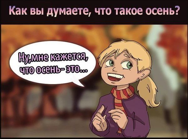 Осень это ...