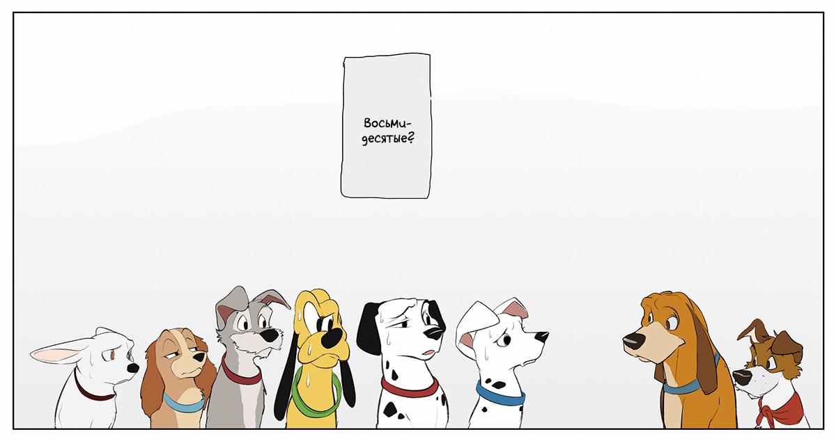 Собаки Диснея