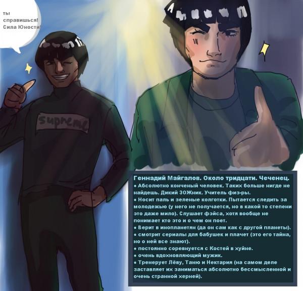 """Герои """"Наруто"""" в России"""