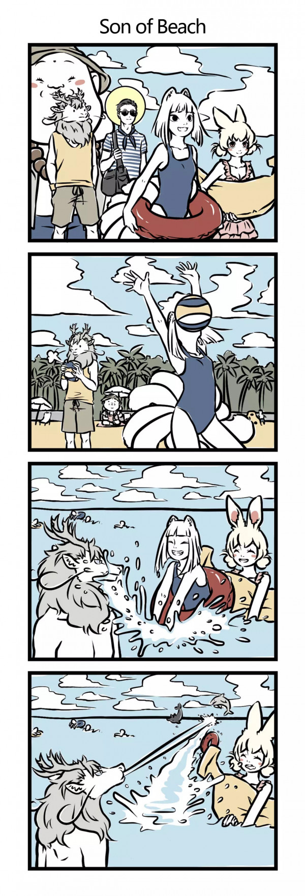 Не играй с водяным драконом