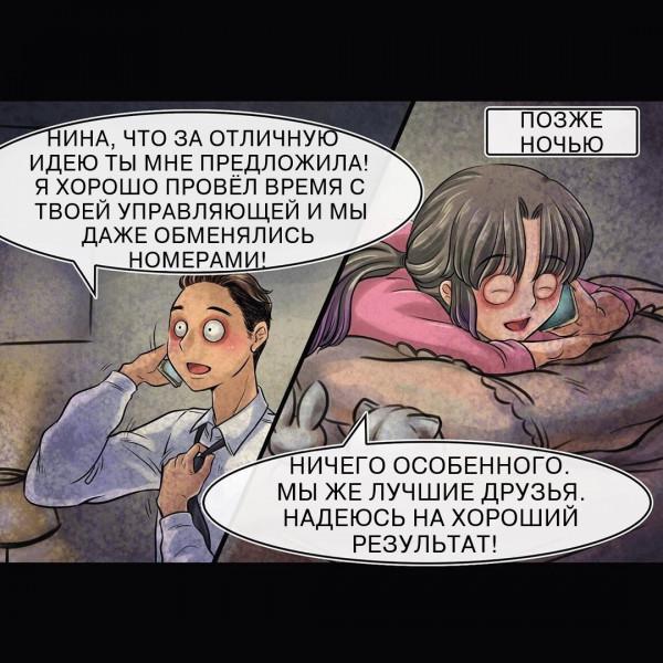 Нина...