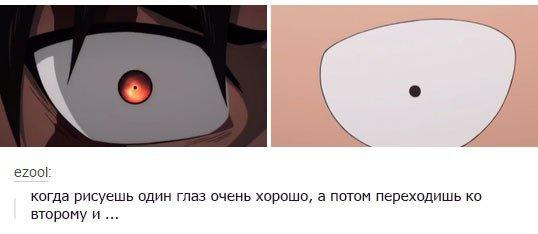 Эти глаза!
