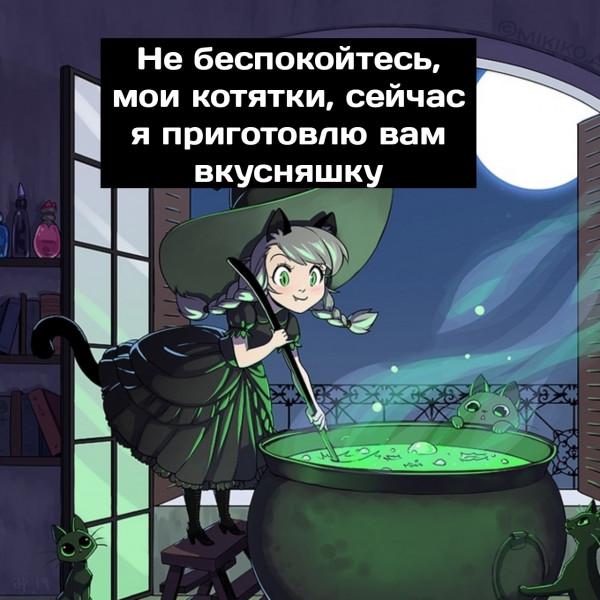 Ня-ня-ня