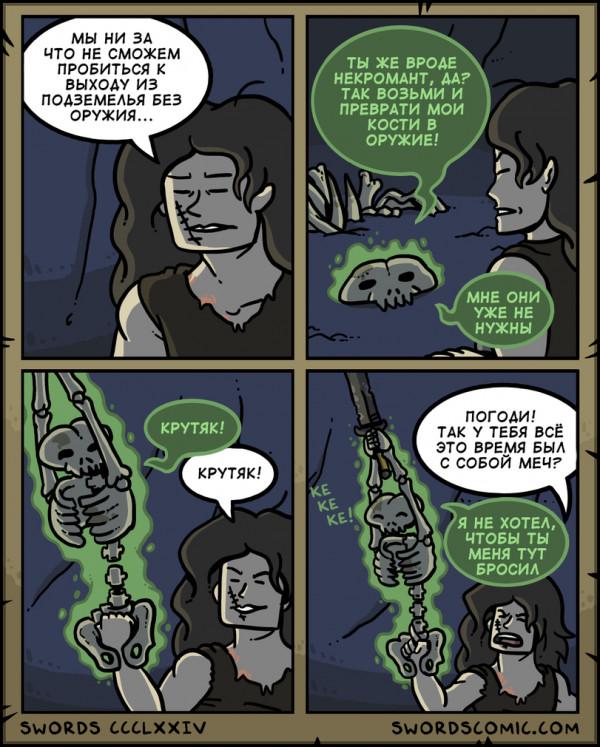 Кости-тролль