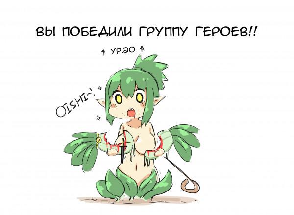 Вы переродились овощем