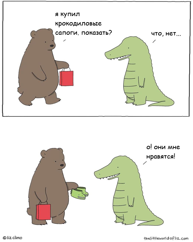 Крокодил и сапоги