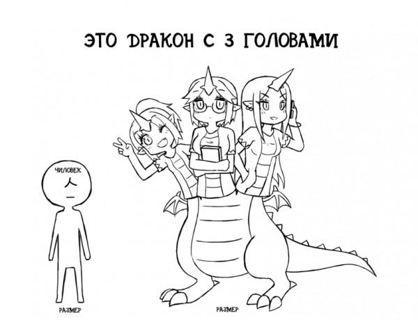 дракон и чаякошки
