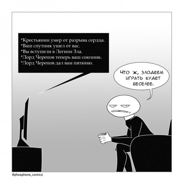 диалоги в РПГ