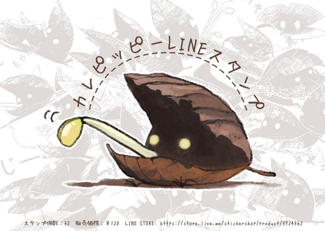 Жизнь маленького листочка