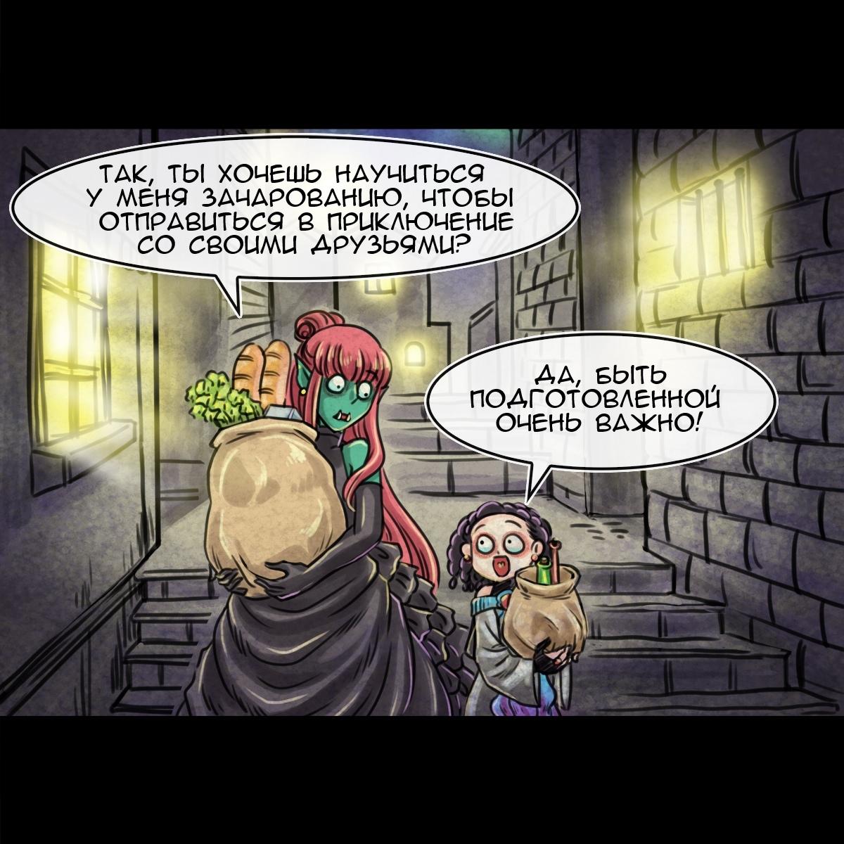 Ктулху, его ученица и злая ведьма