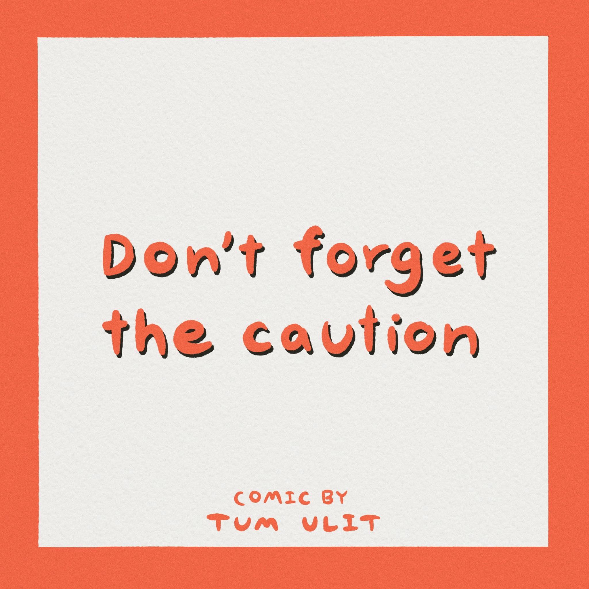 Не забывайте об осторожности