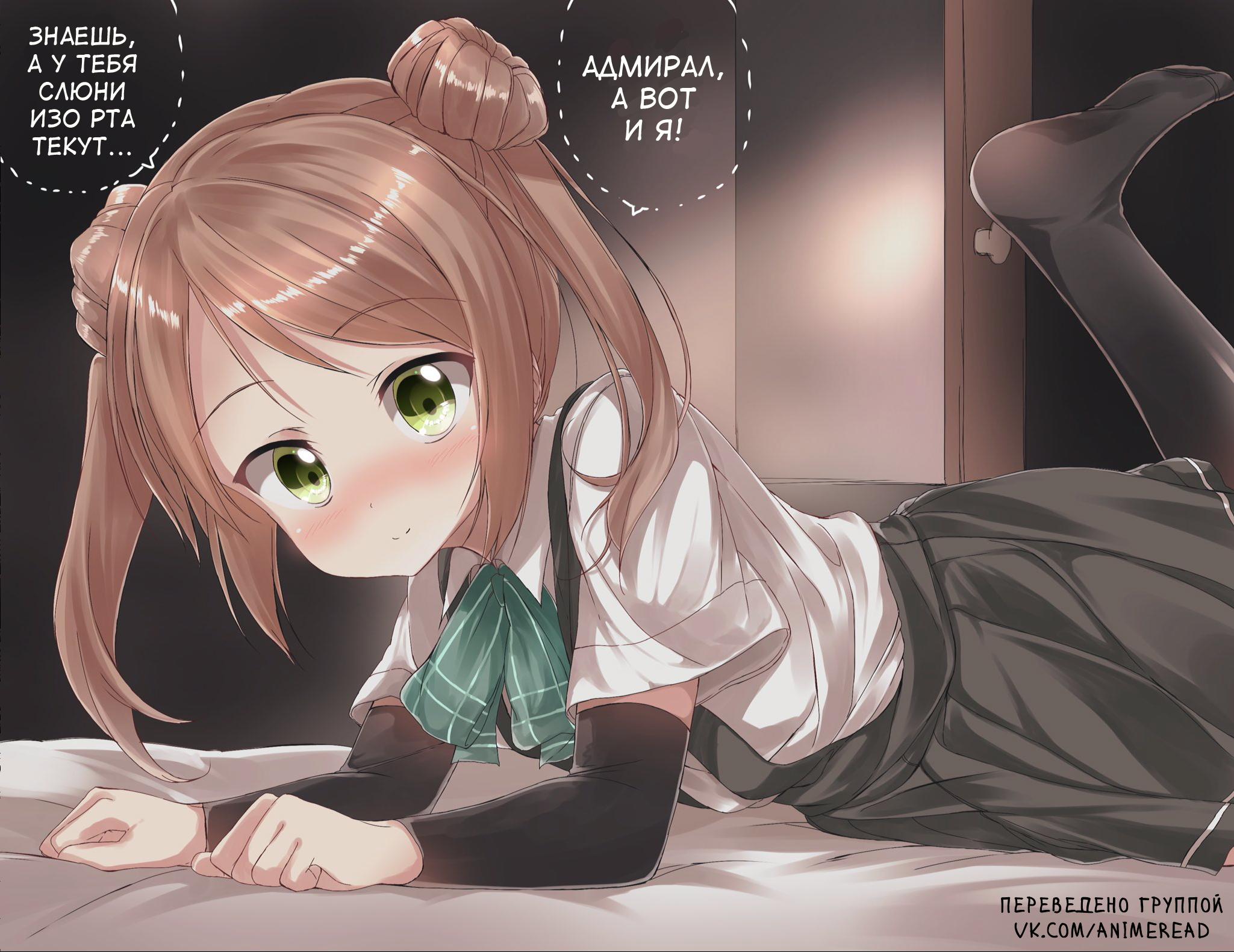 Перед сном.