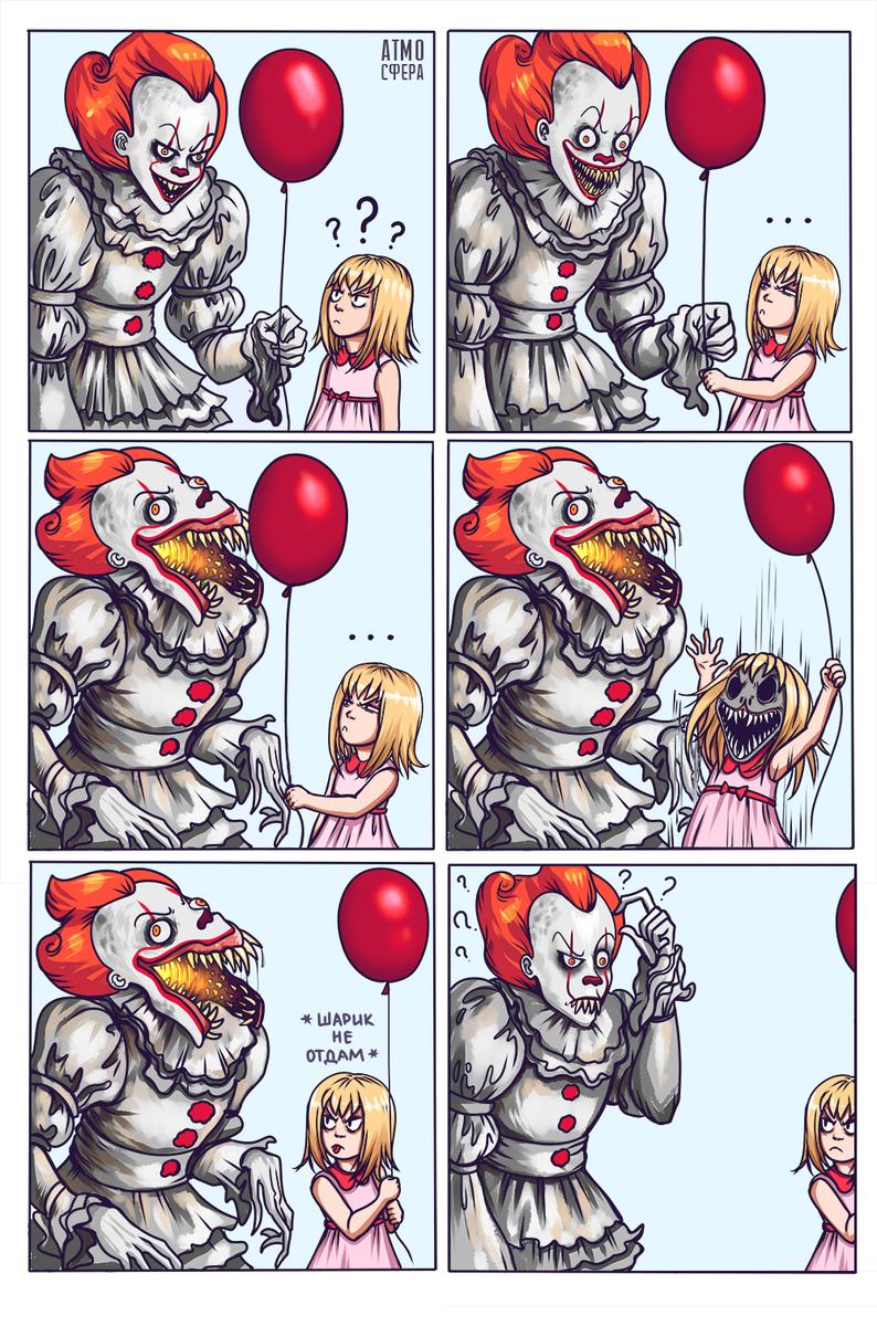 Убьет за шарик