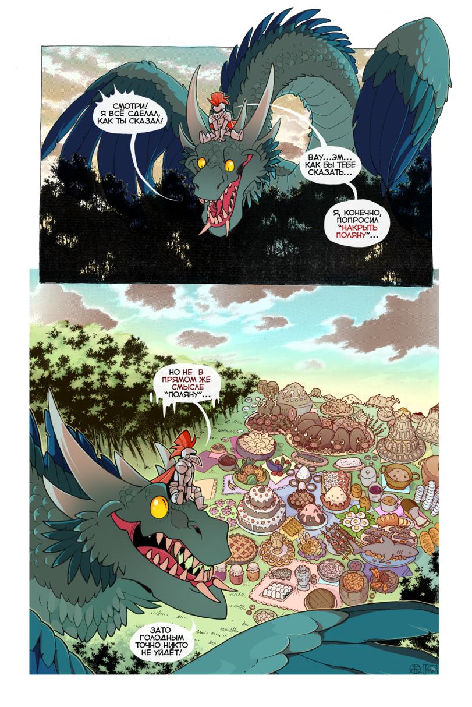 Где бы такого дракона найти...