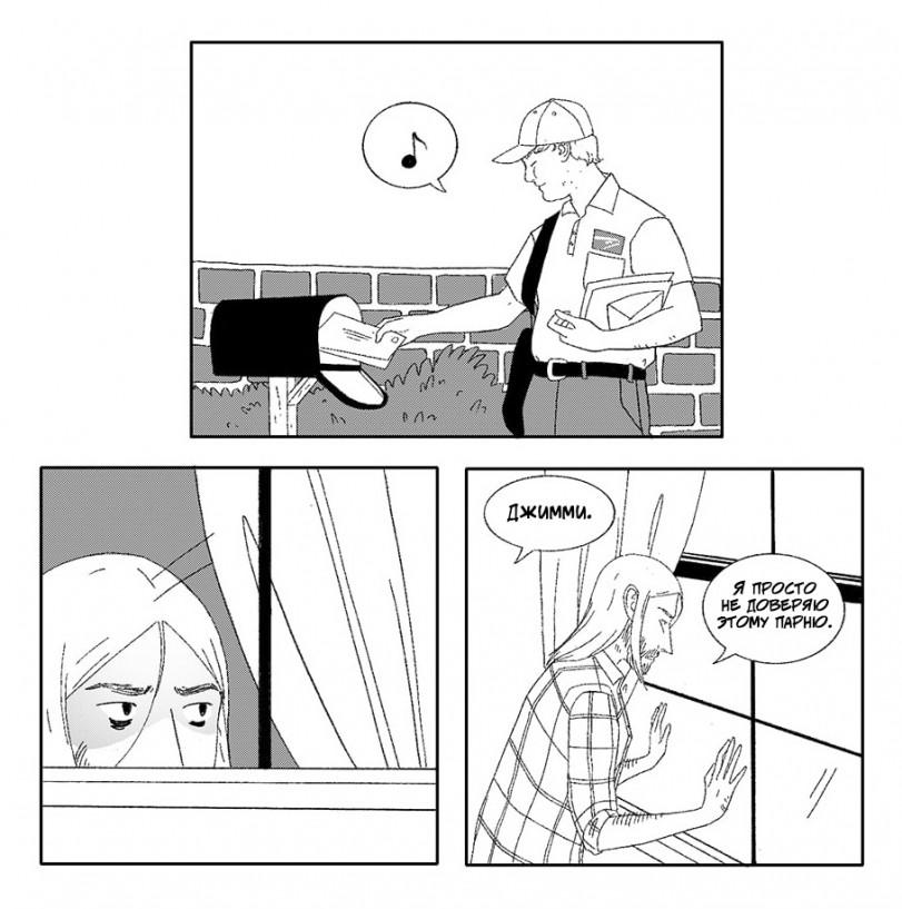Клыки часть 4