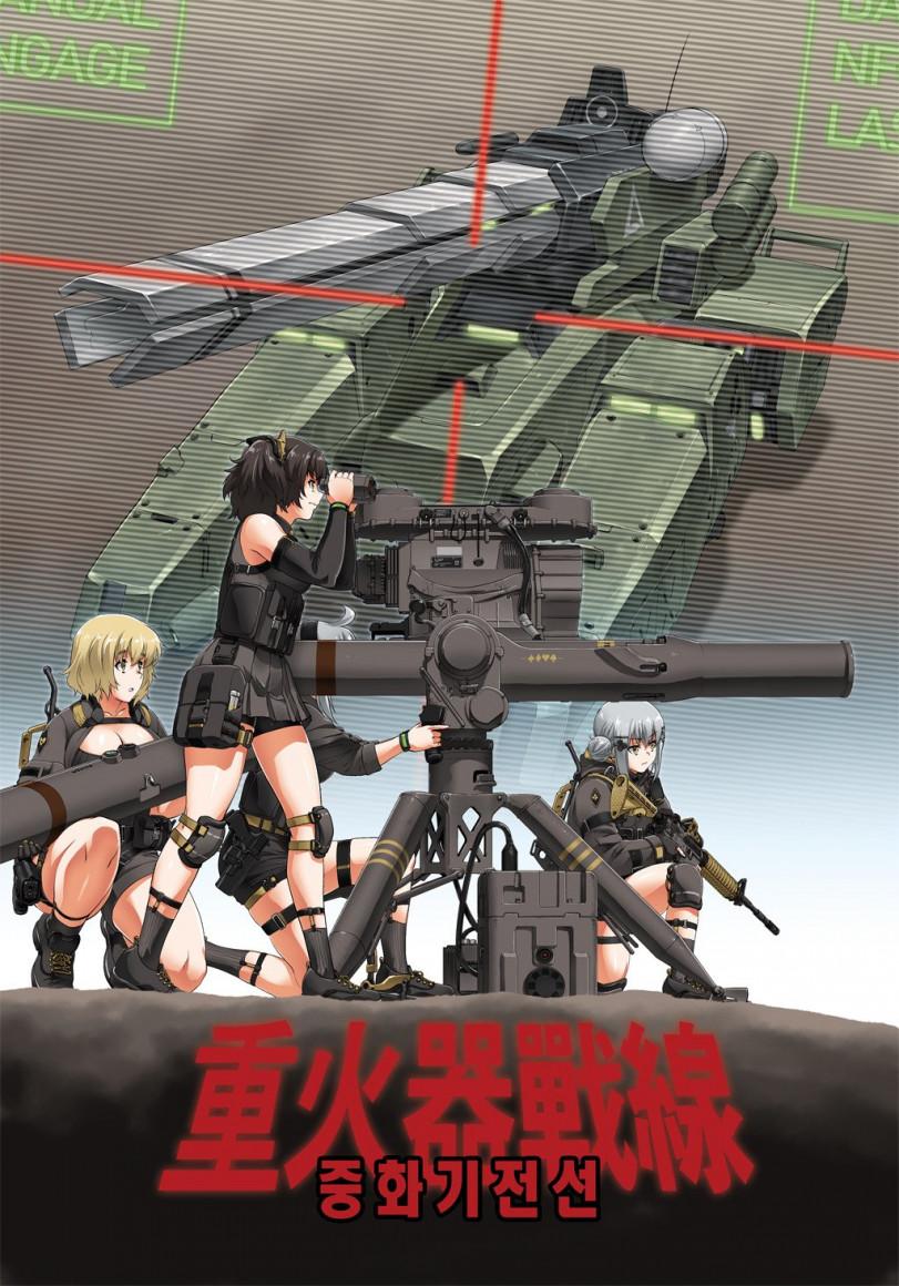 Девочки и тяжелое оружие