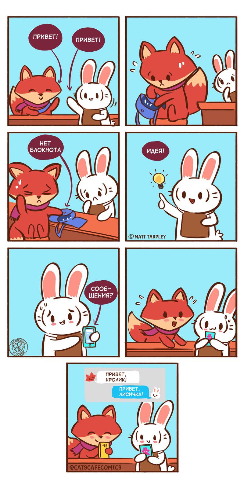 Глухонемая лисичка и кролик