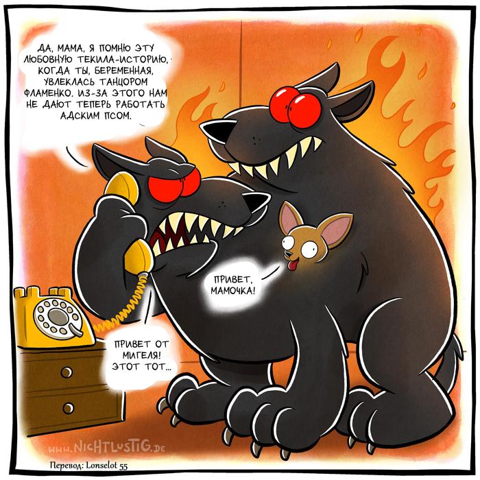 Странный адский пёс