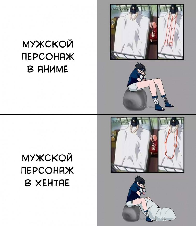 Различия между парнями в обычном аниме и хентае