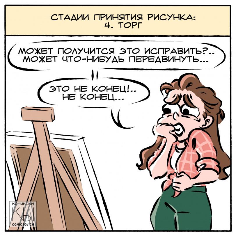 Стадии принятия рисунка (истинного художника)