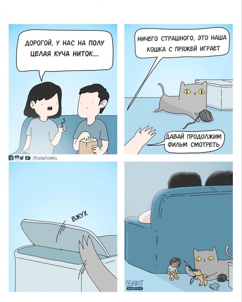 Я знал, что кошки делают все не просто так