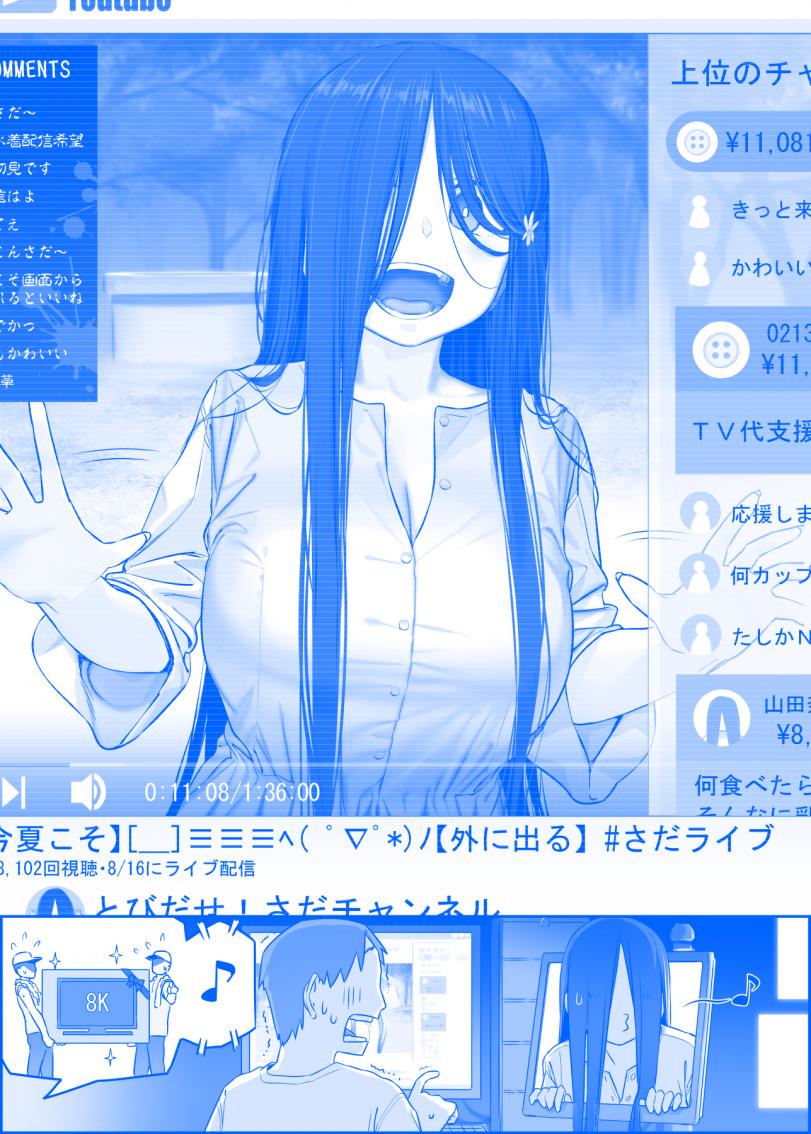 Sada-chan