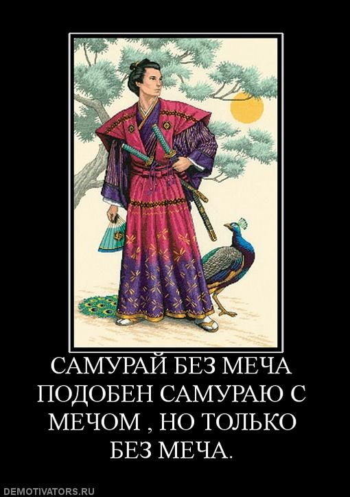 Баянистая шутка про самурая