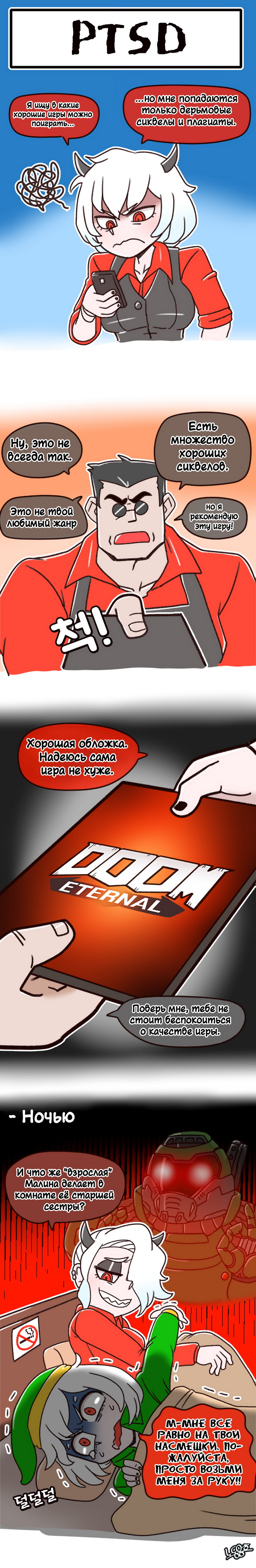 Что человеку игра, то демону...