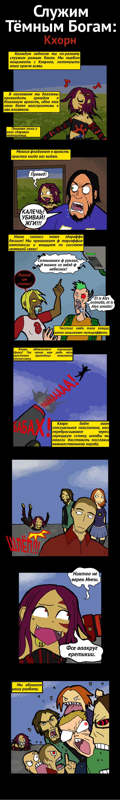 Служим темным богам)))