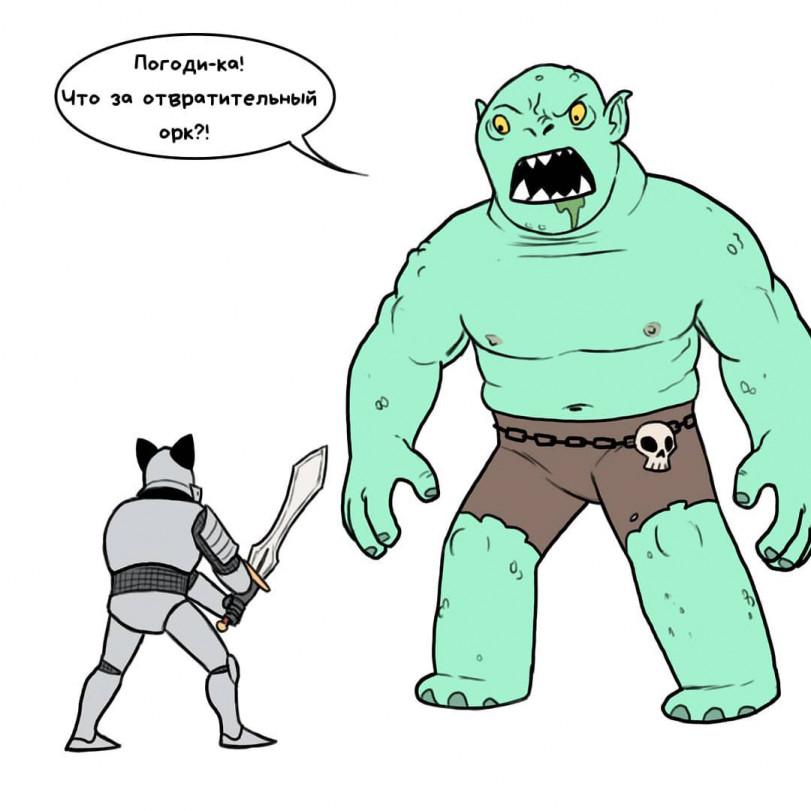 Храбрый рыцарь