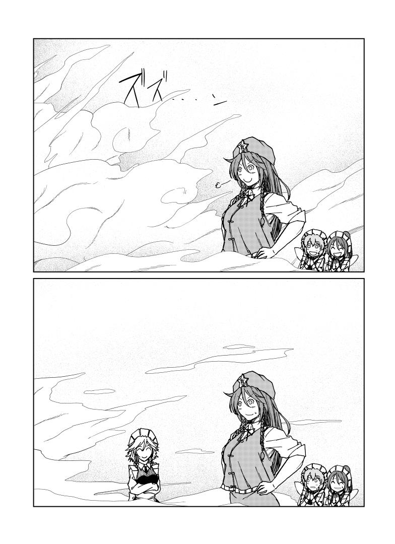Сакуя явно не оценила разрушение стены поместья