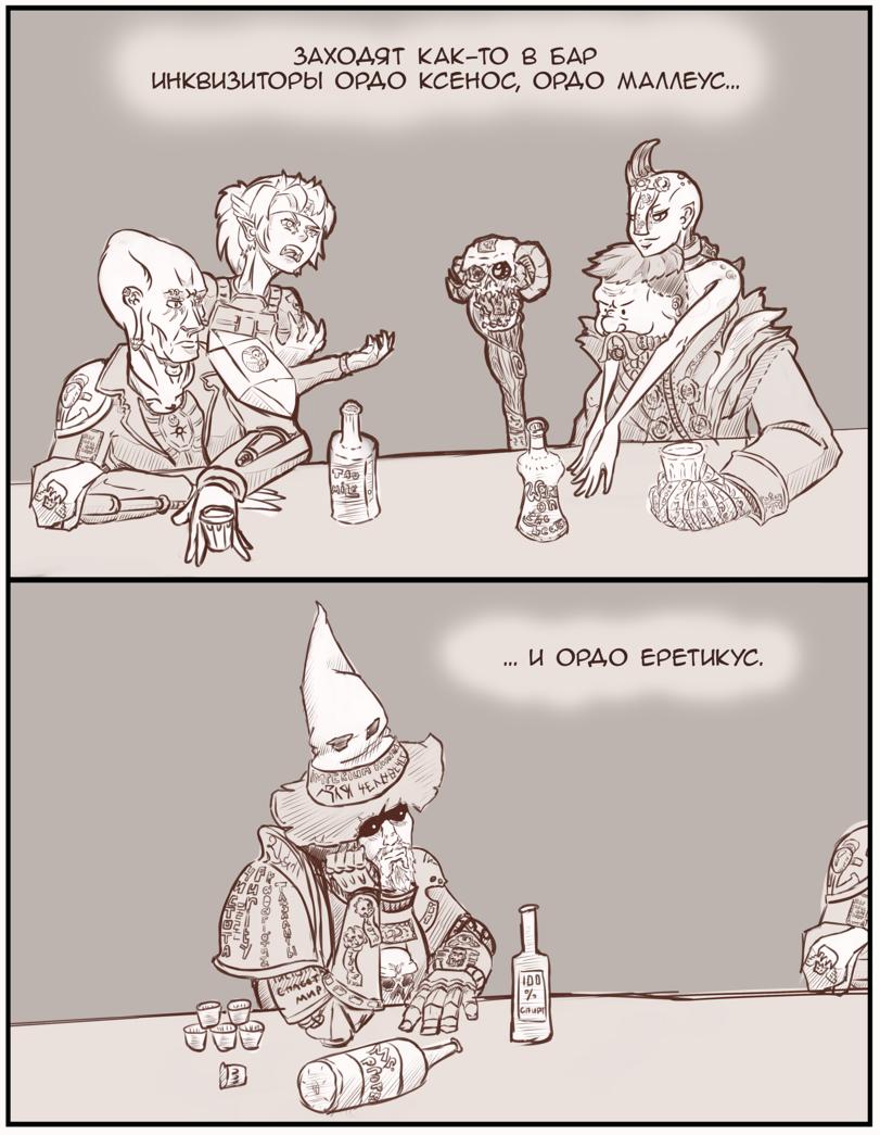 Инквизиторы в том самом баре