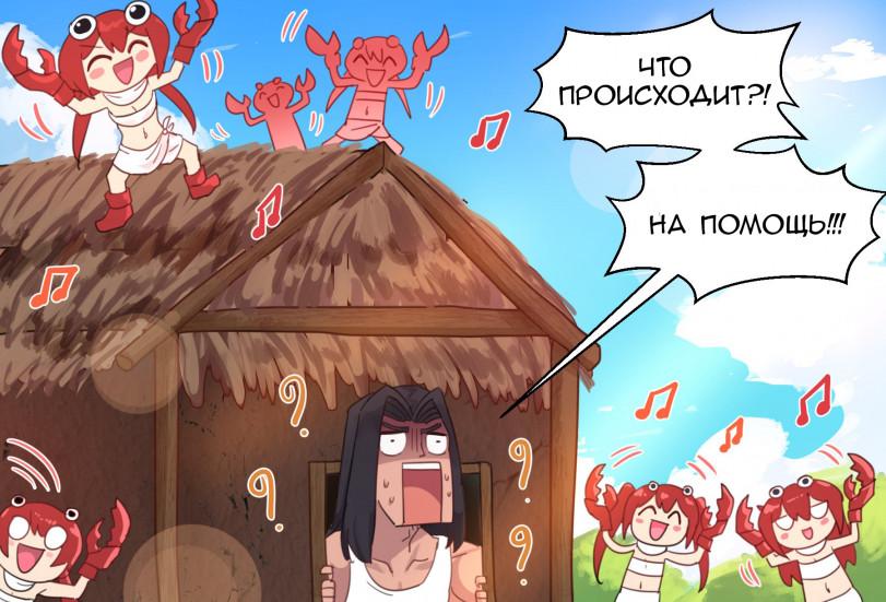 Тусовка Крабов (Crab Rave)