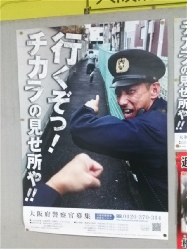 Разница между Токио и Осакой на примере полицейских постеров