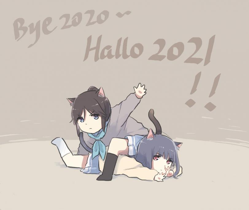 Ну привет, 2021