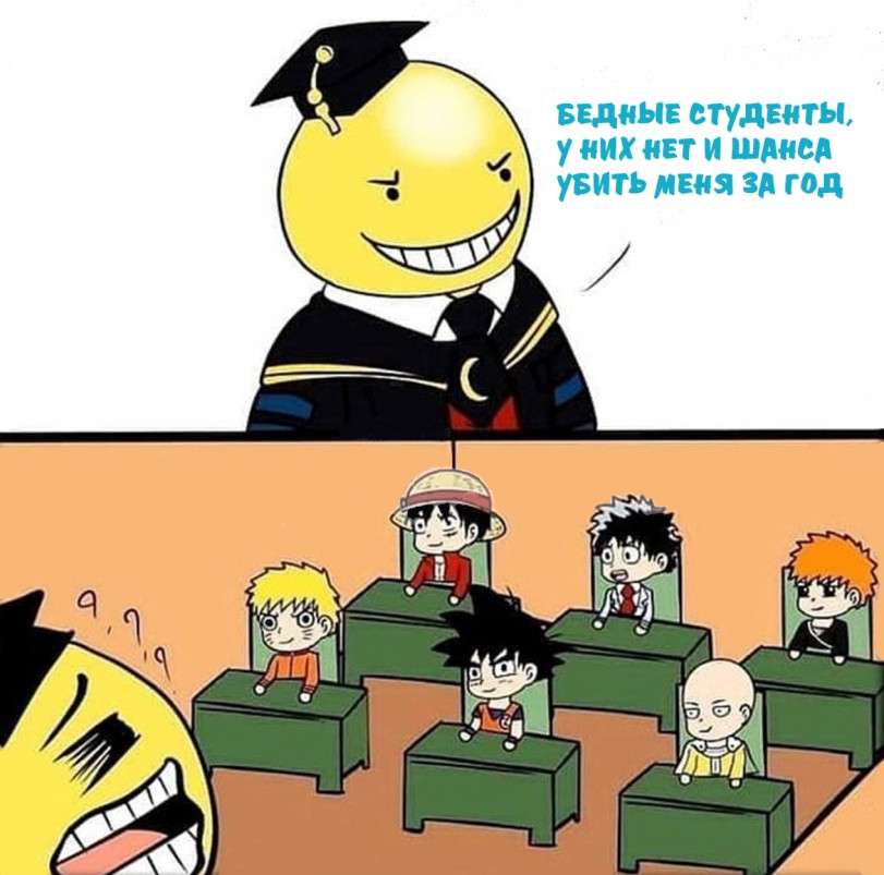 Коро-сенсей, вы ошиблись классом