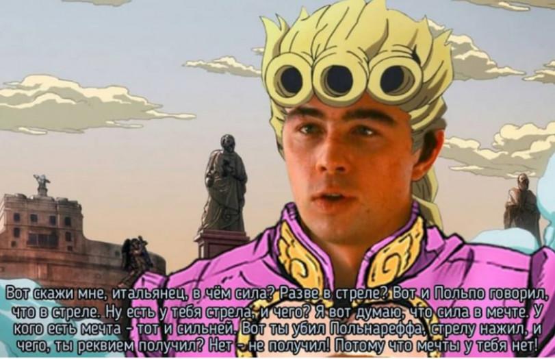 В чëм сила, итальянец?