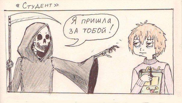 Типичный студент