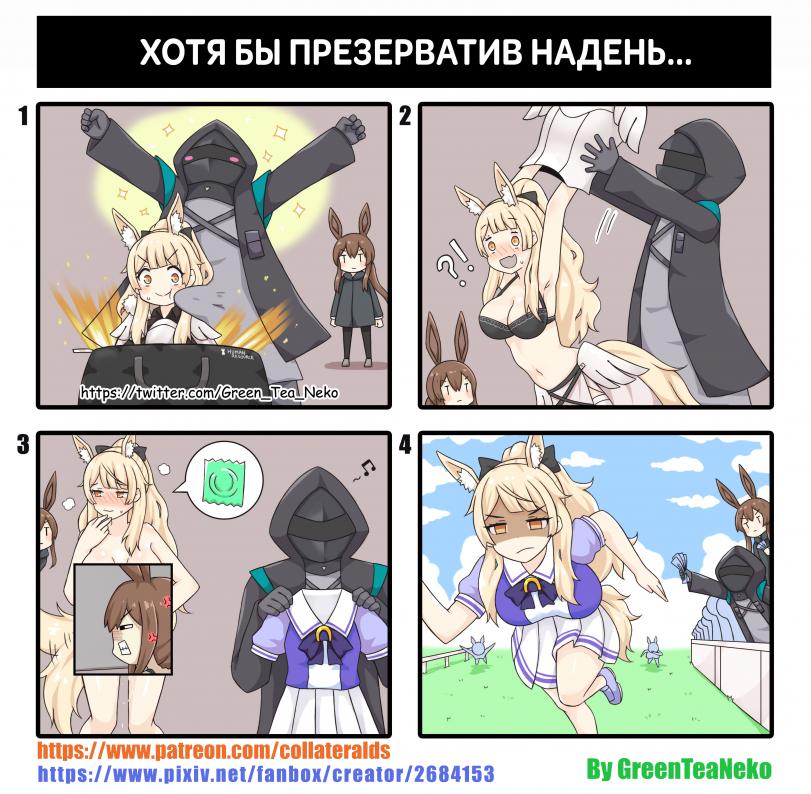 Фетиши Доктора