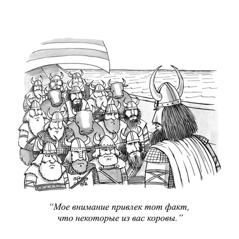 Викингом может быть каждый