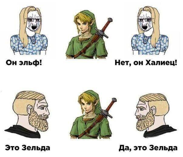 О, Зельда!