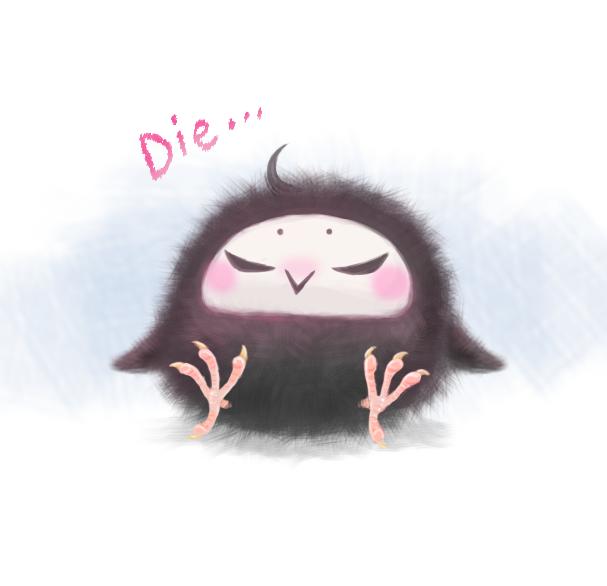 Умри!