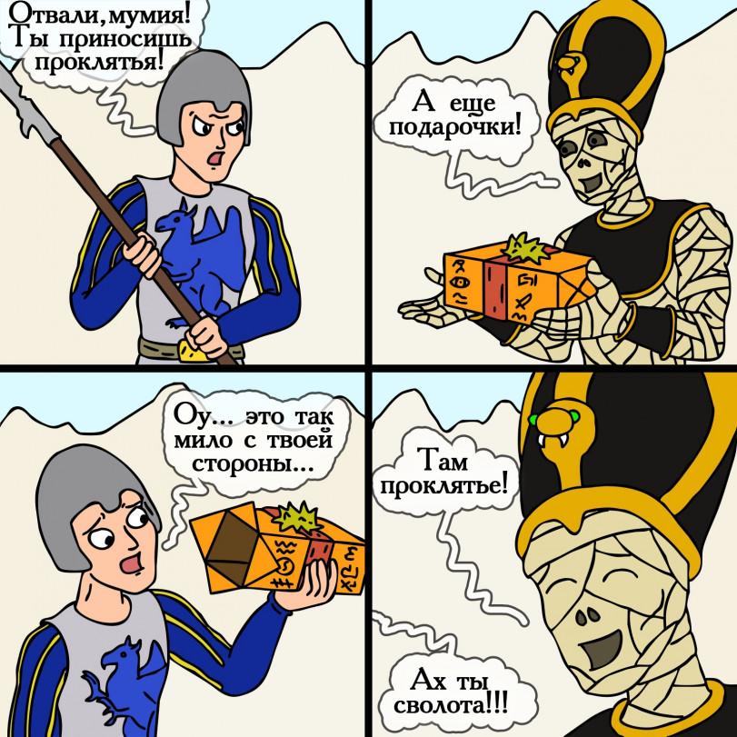А в 5 героях мумии воскрешают